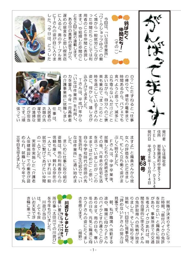 newsletter20161014