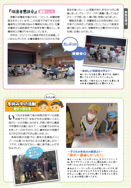 newsletter20160622